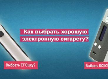 Как выбрать хорошую электронную сигарету?