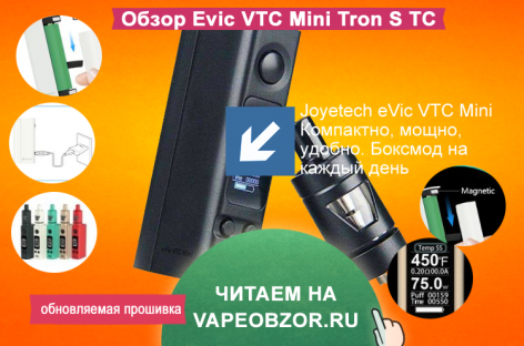 Обзор Evic VTC Mini Tron S TC