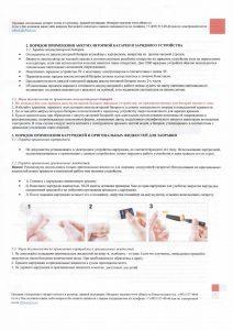 Инструкция как правильно пользоваться электронной сигаретой eGo?
