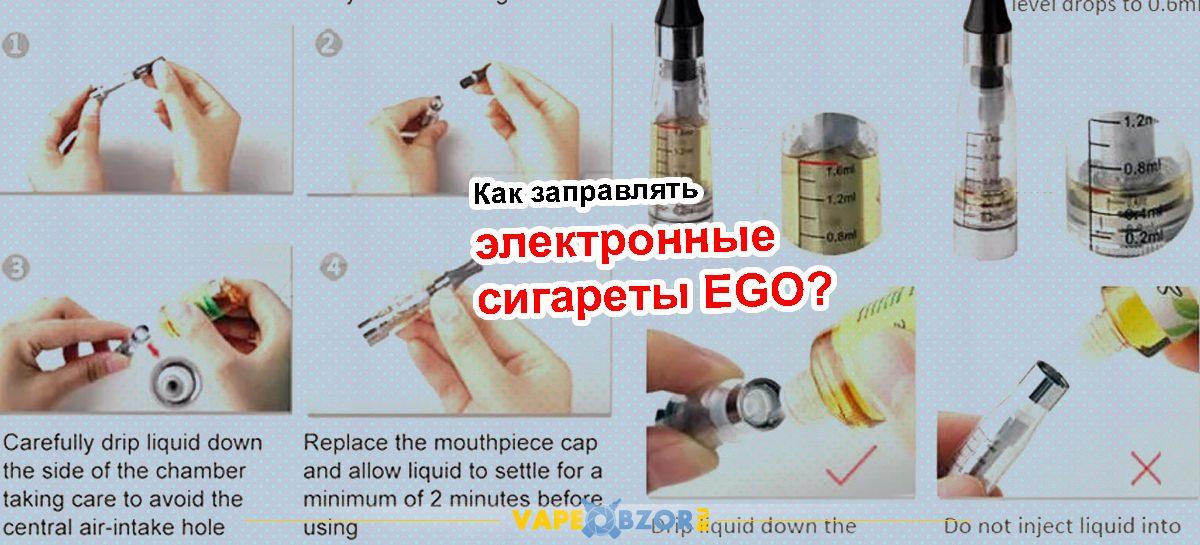 Как заправлять электронные сигареты EGO?