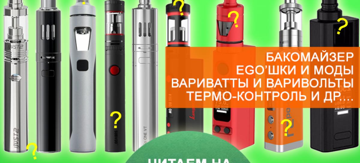 Как выбрать электронную сигарету в 2016 году?