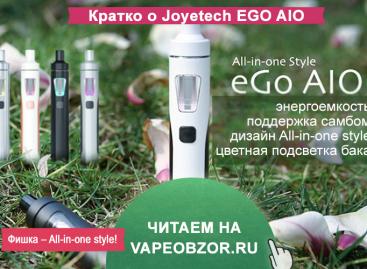 Кратко о Joyetech EGO AIO