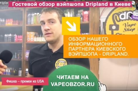 Гостевой обзор вэйпшопа Dripland в Киеве