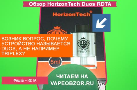 HorizonTech Duos RDTA – стойки сломались уже на обзоре