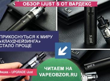 Обзор iJust S от ВАРДЕКС