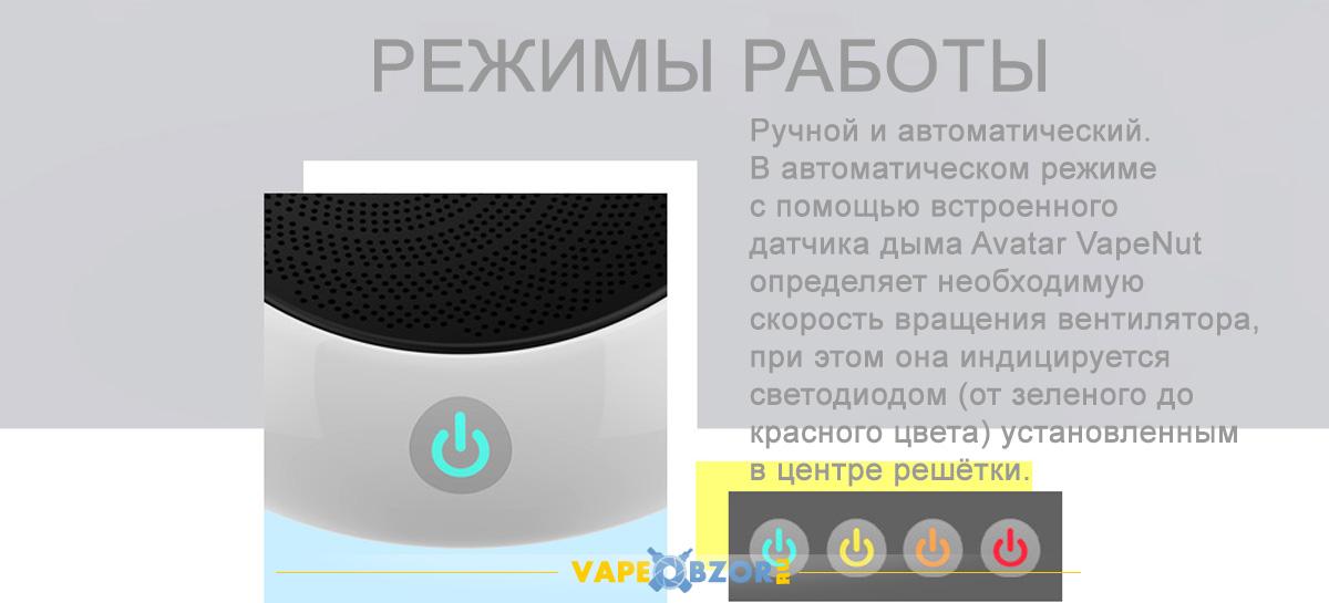 Avatar VapeNut работает в двух режимах