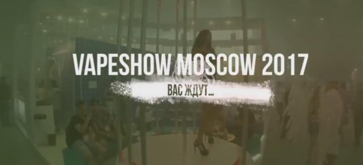 Каким будет VAPESHOW Moscow 2017?