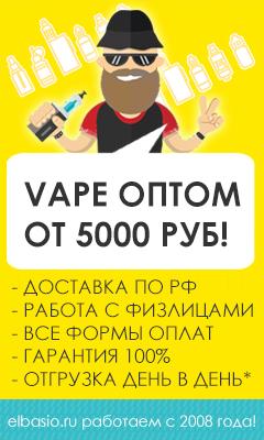 Электронные сигареты и жидкости оптом от 5000 р