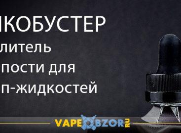 Никобустер что это? Обзор самых популярных в России никобустеров