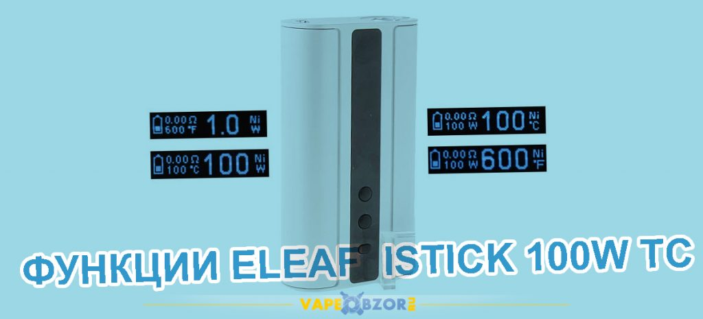 Функции Eleaf  Istick 100W TC
