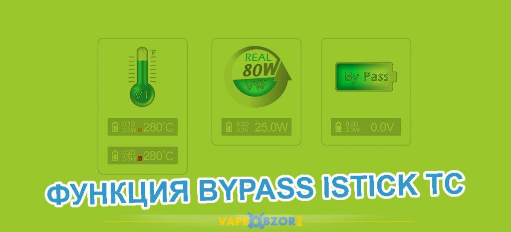 функция bypass Eleaf  Istick 100W TC