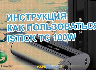 Инструкция как пользоваться электронной сигаретой Eleaf Istick TC 100W?