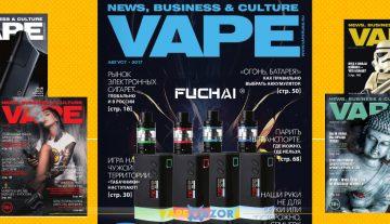 Журнал «VAPE» август 2017 г.  – жаркий номер.
