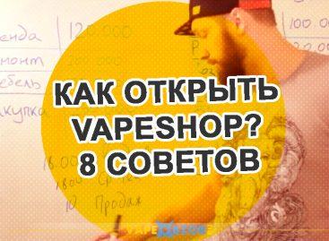 VAPE бизнес план как открыть VAPESHOP или 8 проблем на старте успешного Вейп магазина