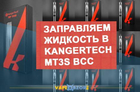 Как заправлять жидкость в электронную сигарету Kangertech MT3S BCC?