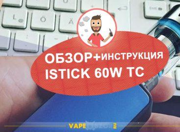 Как заправлять электронную сигарету ELEAF ISTICK 60W?