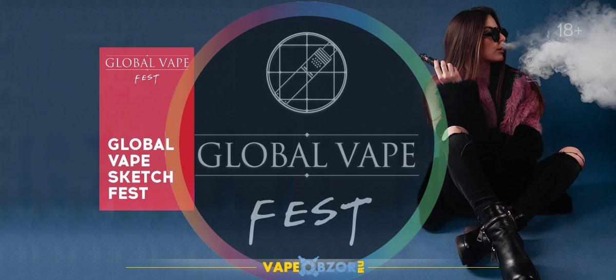 Кинофестиваль GLOBAL VAPE SKETCH FEST